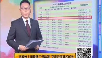 18省份上調最低工資標準 京津滬突破2000元