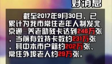 """北京老人""""電子身份憑證""""出門一張卡全解決"""