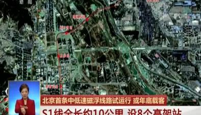 北京:中低速磁浮線路試運行 或年底載客