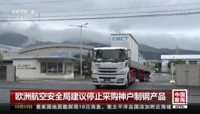 歐洲航空安全局建議停止採購神戶制鋼産品