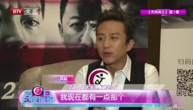 """鄧超人送外號""""戲瘋子"""""""