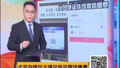 北京辦理出入境證件可微信繳費