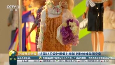 法國15位設計師傾力奉獻 芭比娃娃華麗變身