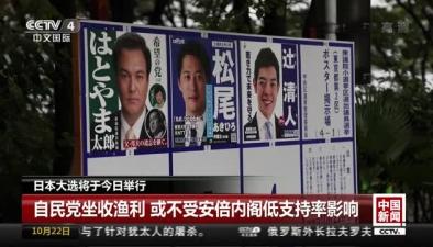 日本大選將于今日舉行:自民黨坐收漁利 或不受安倍內閣低支持率影響