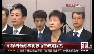 韓媒:樸槿惠或將被所在政黨除名