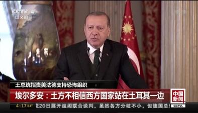 土總統指責美法德支持恐怖組織