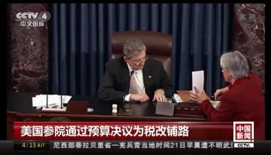 美國參院通過預算決議為稅改鋪路