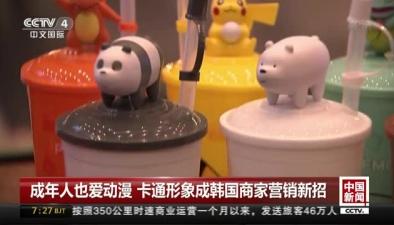 成年人也愛動漫 卡通形象成韓國商家營銷新招