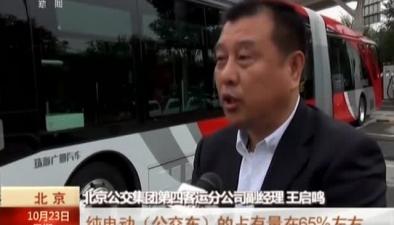 北京新能源公交車今年底佔比65%