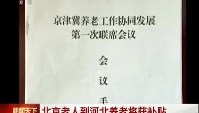 北京老人到河北養老將獲補貼