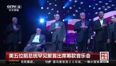 美五位前總統罕見聚首出席籌款音樂會