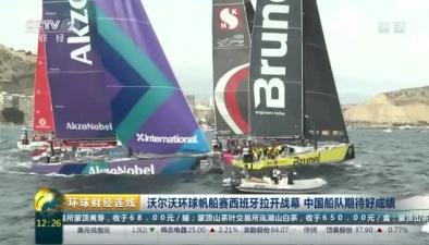 沃爾沃環球帆船賽西班牙拉開戰幕 中國船隊期待好成績
