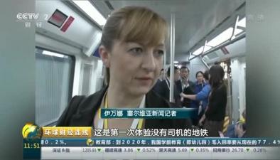 中國設施 世界驚嘆