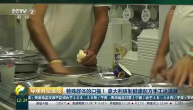 特殊群體的口福!意大利研制健康配方手工冰淇淋