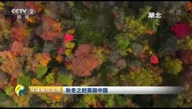 秋冬之時美麗中國