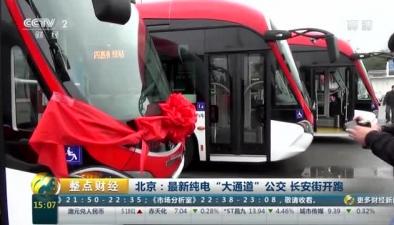 """北京:最新純電""""大通道""""公交 長安街開跑"""