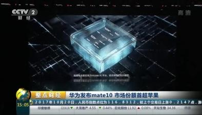 華為發布mate10 市場份額首超蘋果