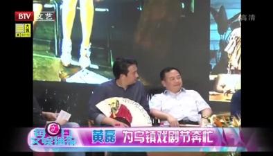 黃磊為烏鎮戲劇節奔忙