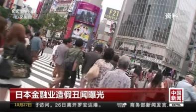 日本金融業造假醜聞曝光