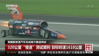 英國超音速汽車完成首次跑道測試