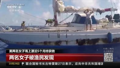 美兩名女子海上漂泊5個月終獲救