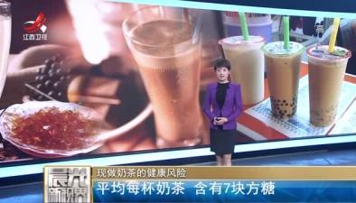現做奶茶的健康風險:平均每杯奶茶 含有7塊方糖