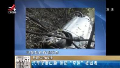 """懸崖邊的救援:汽車墜落山腰 消防""""空運""""被困者"""
