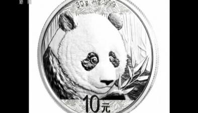 2018版熊貓金銀紀念幣發行