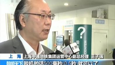 上海:地鐵磁懸浮線開通掃碼進出站