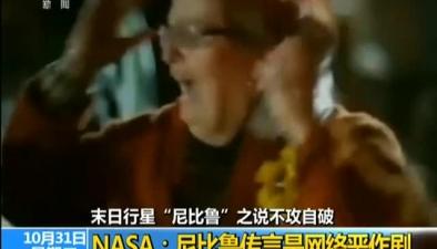 """末日行星""""尼比魯""""之説不攻自破:NASA·尼比魯傳言是網絡惡作劇"""