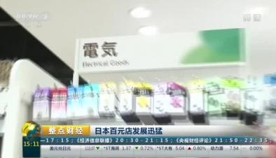 日本百元店發展迅猛