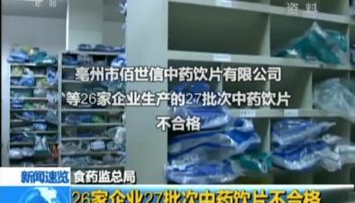 食藥監總局:26家企業27批次中藥飲片不合格