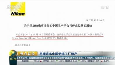 尼康宣布中國無錫工廠停産