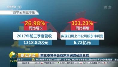 前三季蘇寧雲商凈利潤增長超三倍