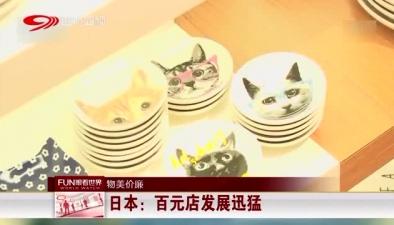 物美價廉:日本百元店發展迅猛