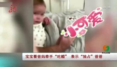 """寶寶看爸媽牽手""""吃醋"""" 表示""""獨佔""""爸爸"""