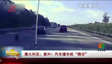 """澳大利亞:意外!汽車撞車輪""""騰空"""""""