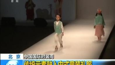 北京:中國國際時裝周傳統元素融入中式童裝禮服