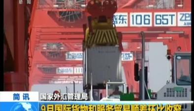 國家外匯管理局:9月國際貨物和服務貿易順差環比收窄