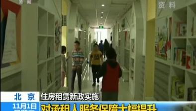 北京:住房租賃新政實施 對承租人服務保障大幅提升