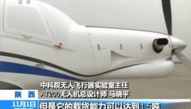 陜西:走近全球首款噸位級貨運無人機