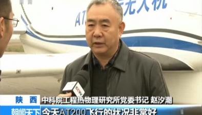 陜西:全球首款噸位級貨運無人機AT200圓滿完成公開演示飛行
