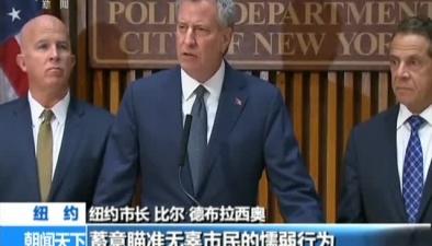 美國:紐約皮卡撞人恐襲 至少八人死亡