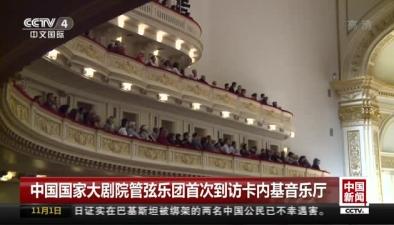 中國國家大劇院管弦樂團首次到訪卡內基音樂廳