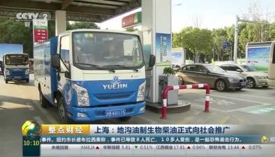 上海:地溝油制生物柴油正式向社會推廣
