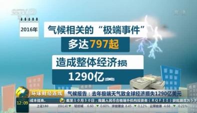 氣候報告:去年極端天氣致全球經濟損失1290億美元