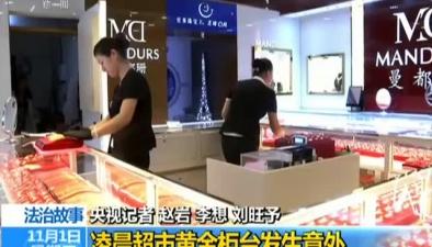 法治故事:追蹤珠寶大盜 淩晨超市黃金櫃臺發生意外