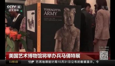 美國藝術博物館將舉辦兵馬俑特展
