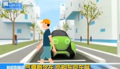 氣囊概念車亮相東京車展