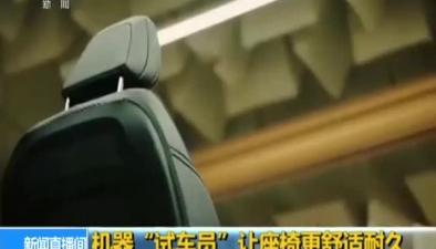 """機器""""試車員""""讓座椅更舒適耐久"""
